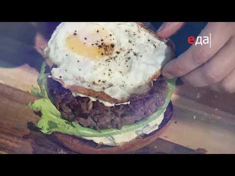 Премьера! «Бургер»