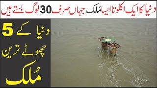 Five Unbelievable Smallest Countries in the World | Asif Ali TV |