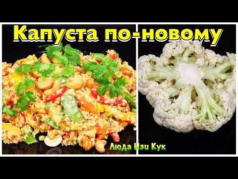 ЖАРЕНАЯ КАПУСТА ПО-КИТАЙСКИ как рис с овощами Цветная Капуста по-новому китайская кухня