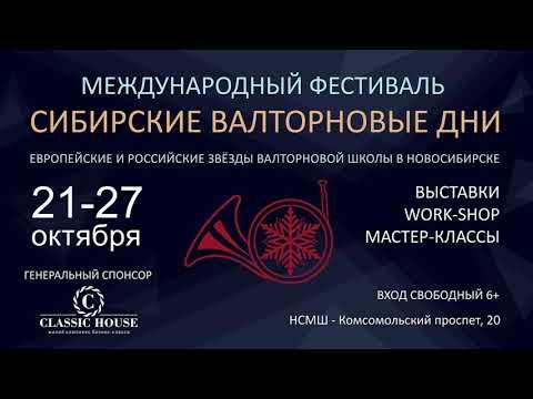Сибирские валторновые дни 2019