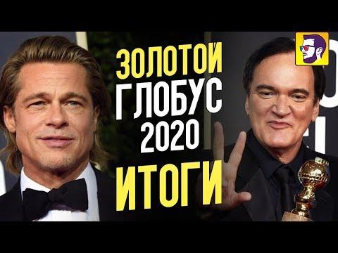 Итоги Золотого глобуса 2020 — Новости кино