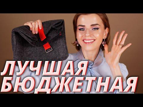 Идеальная БЮДЖЕТНАЯ КОСМЕТИЧКА для новичка и не только! Все до 500 рублей!