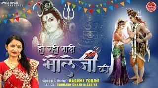 Watch हो रही शादी भोलेजी की - Mahashivratri Song