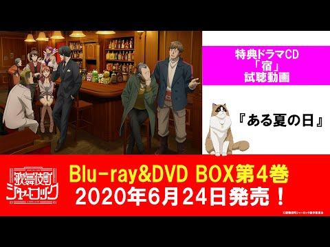 「歌舞伎町シャーロック」Blu-ray&DVD BOX第4巻 特典ドラマCD試聴
