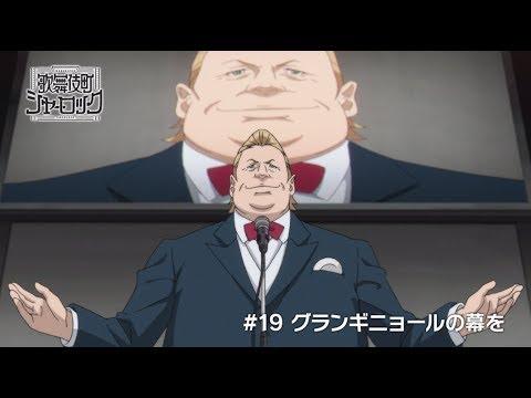 TVアニメ「歌舞伎町シャーロック」#19 WEB予告