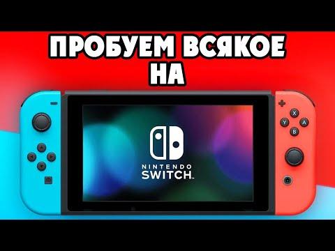 Nintendo Switch   ПРОБУЕМ РАЗНЫЕ ДЕМКИ