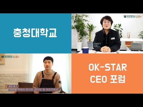 최종 충청대학교 OK STAR CEO포럼 프리뷰 이미지