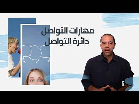 et3alem.com | مهارات التواصل .. دائرة التواصل