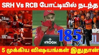 SRH Vs RCB போட்டியில் நடந்த 5 முக்கிய விஷயங்கள் | David Warner | Virat Kohli