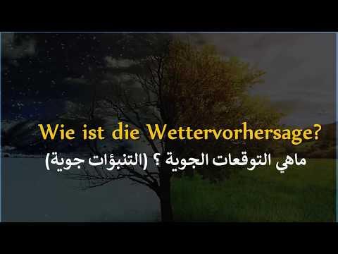 كيف تقول بالألماني أعاني من الاكتئاب - الطقس  - تعلم اللغة الالمانية