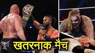 ये WWE के 5 सबसे खतरनाक नए Matches इनको, देखकर हैरान रह जायेगे आप   Brock Returns, Undertaker, Fiend