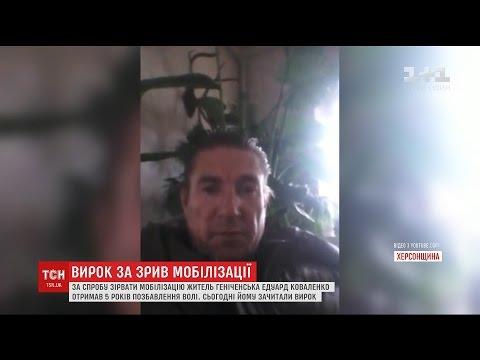 Суд оголосив вирок жителю Генічеська, який на мітингах закликав зірвати мобілізацію