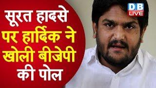 सूरत हादसे पर Hardik Patel ने खोली BJP की पोल|  एक तरफ जश्न, दूसरी तरफ मातम |#DBLIVE