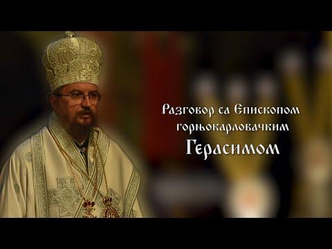 Разговор са Епископом горњокарловачким Г. Герасимом