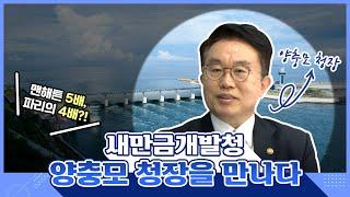 양충모 청장과 함께 나누는 글로벌 신산업 중심지 #대한민국 #새만금