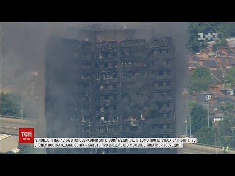 У Лондоні сталася пожежа у багатоповерховому житловому будинку