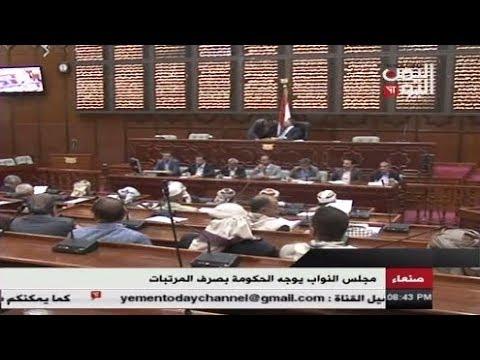 مجلس النواب يدين الأعمال الإرهابية بمصر والصومال ويدعو الحكومة إلى الإيفاء بإلتزامها 22 - 10 - 2017