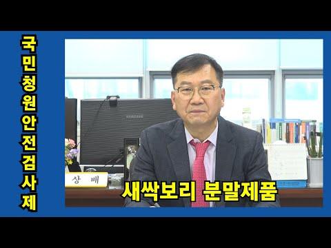 국민청원 안전검사제_ 새싹보리 분말제품