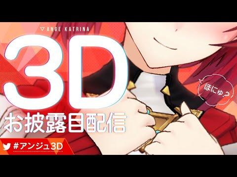 【3Dお披露目配信】おまたせ、まった?公式美少女です。【にじさんじ/#アンジュ3D】