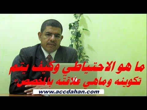 ما هو الاحتياطي وما الفرق بين الاحتياطيات والمخصصات ، احمد دحان