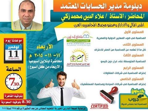 دبلومة مدير الحسابات المعتمد | أكاديمية الدارين | محاضرة 1