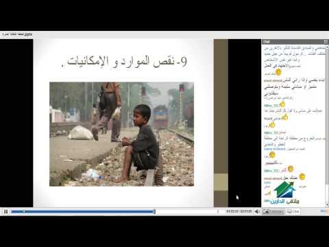 التنمية البشرية القرآنية | أكاديمية الدارين | محاضرة 13