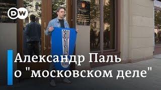 Актер Александр Паль: