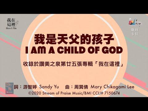 I Am A Child Of GodOKMV (Official Karaoke MV) -  (25)