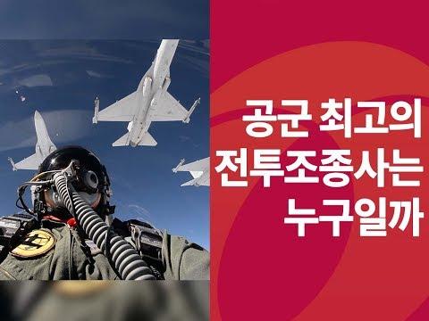 공군 '최고의 명사수'를 가려보자, 보라매 공중사격대회