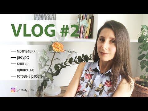 VLOG#2 МОТИВАЦИЯ // КНИГИ // Процессы // Про трусы ;)