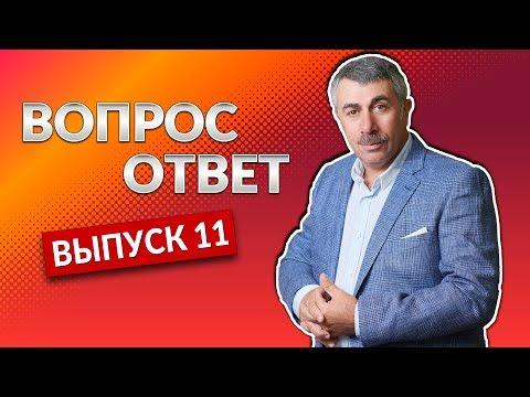 ВОПРОС-ОТВЕТ. Выпуск 11 - Доктор Комаровский