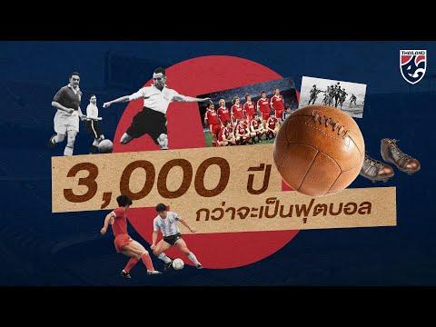 3,000 ปี กว่าจะเป็น ฟุตบอล | The Thing is... EP2