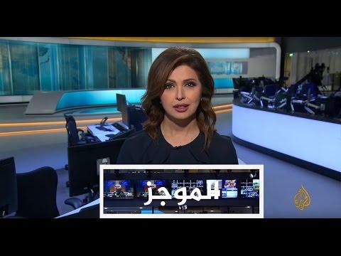 موجز الأخبار - العاشرة مساءً 27/03/2017