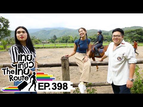 เทยเที่ยวไทย The Route | ตอน 398 | พาเที่ยว อ.หางดง จ.เชียงใหม่