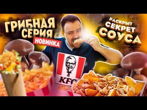 Грибное меню KFC | Новинки 2021. Секрет соуса раскрыт!