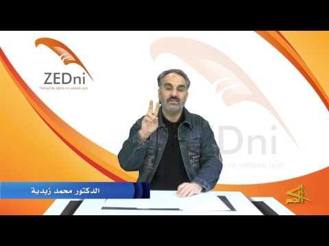 """سلسلة تعليم اللغة التركية مع الدكتور """" محمد زبدية """" الحلقة (11)"""