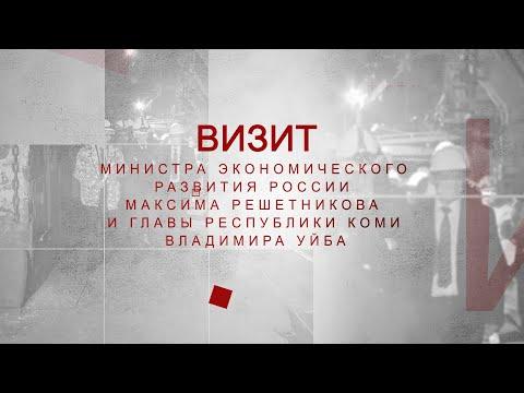 Визит в Инту министра экономического развития России Максима Решетников и Главы РК Владимира Уйба.