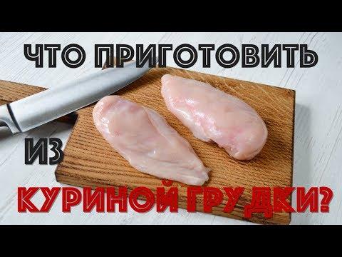 ТОП — 3 рецепта из КУРИНОЙ ГРУДКИ ☆ Быстро и Просто