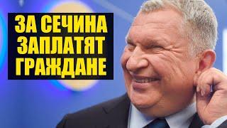 Сечин приватизировал Роснефть