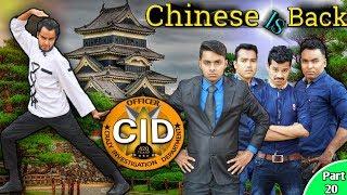দেশী CID বাংলা PART 20 || Chinese Is Back || Chinese Vs দেশী CID 2 || Comedy Video Online ||