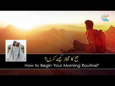 How To Begin Your Morning Routine?
