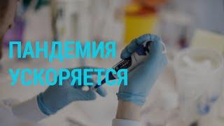 Пандемия коронавируса ускоряется