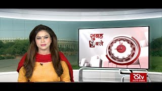 Hindi News Bulletin | हिंदी समाचार बुलेटिन – August 20, 2019 (9 am)