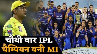 Dhoni को पछाड़ Mumbai Indians ने 12वें सीजन का खिताब किया अपने नाम !