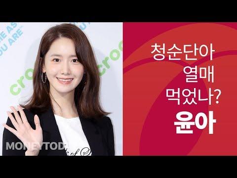 윤아, '청순 단아한 미모'