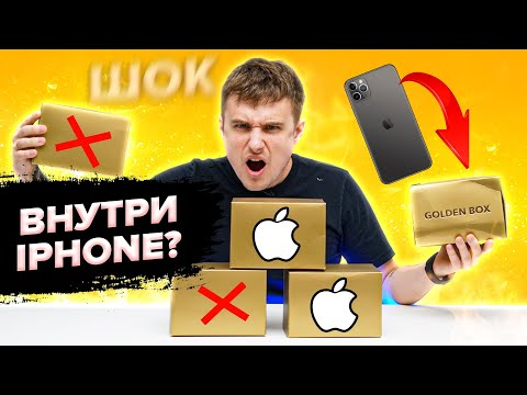 Golden BOX! Сюрприз Боксы с Айфонами! ДА ЛАДНО?? ГДЕ МОИ 500$ ??