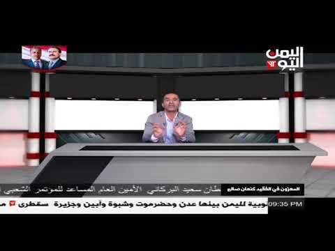 """بالمكشوف"""" د. عادل الشجاع24/ 05 / 2018"""