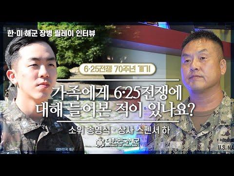 [6·25전쟁 70주년 계기 한·미 해군장병 릴레이 인터뷰 3탄]