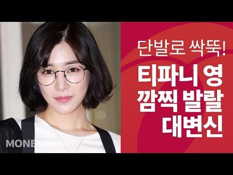 단발로 싹뚝! 티파니영 '깜찍 발랄' 대변신