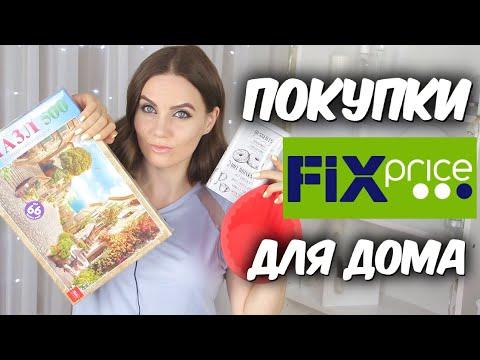 Fix Price /Супер дешёвые  покупки Фикс Прайс /Покупки для дома/ Suzi Sky